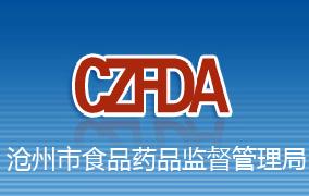 沧州市食品药品监督管理局