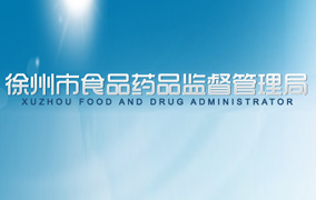 徐州市食品�品�O督管理局