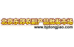 北京东郊农副产品批发市场