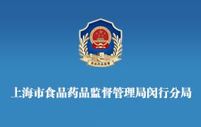 上海市食品�品�O督管理局�h行分局