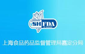 上海食品�品�O督管理局嘉定分局