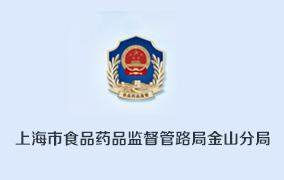 上海食品�品�O督管理局金山分局