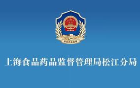 上海食品�品�O督管理局松江分局