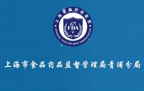 上海市食品�品�O督管理局青浦分局