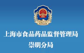 上海市食品�品�O督管理局崇明分局