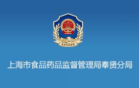 上海市食品�品�O督管理局奉�t分局