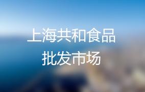 上海共和食品批发市场