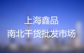 上海鑫品南北干货批发市场