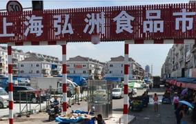 上海顺畅食品批发市场