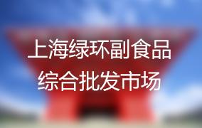 上海绿环副食品综合批发市场