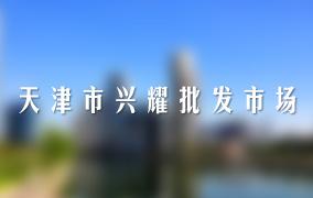 天津市兴耀粮油食品批发市场