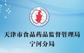 天津市食品药品监督管理局宁河分局