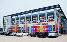 长江副食品批发市场