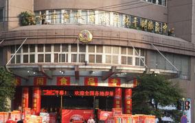岳阳市食品商会