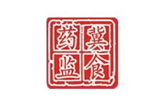 河北省食品药品监督管理局