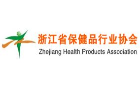 浙江省保健食品行业协会