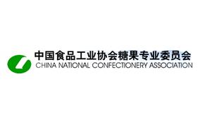 中国食品工业协会糖果专业委员会