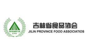 吉林省食品协会