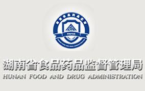 湖南省食品药品监督管理局