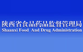 陕西省食品药品监督管理局
