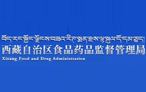 西藏自治�^食品�品�O督管理局