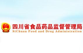 四川省食品药品监督管理局