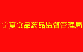 宁夏食品药品监督管理局