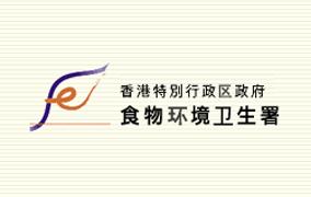 香港特别行政区政府食物环境卫生署
