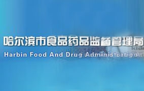 哈尔滨食品药品监督管理局