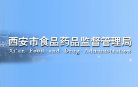 西安市食品药品监督管理局