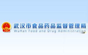 武汉市食品药品监督管理局