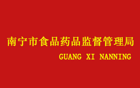 南宁市食品药品监督管理局