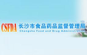 长沙市食品药品监督管理局