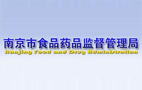南京市食品�品�O督管理局