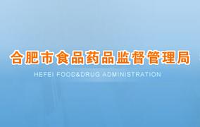 合肥市食品药品监督管理局