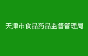天津市食品�品�O督管理局