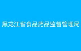 黑龙江省食品药品监督管理局