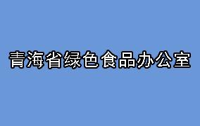 青海省�G色食品�k公室
