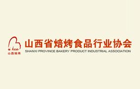 山西省焙烤食品行业协会