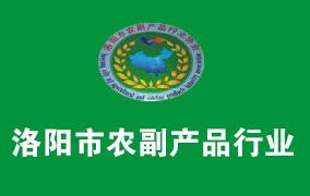 洛阳市农副产品行业