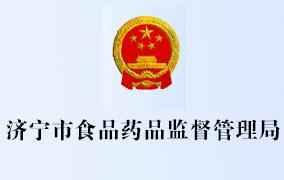 济宁市食品药品监督管理局