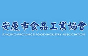 安庆市食品工业协会