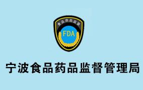 宁波食品药品监督管理局