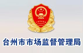 台州市市场监督管理局