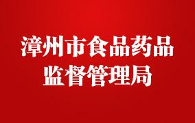 漳州市食品药品监督管理局