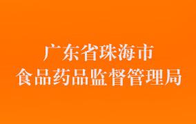 广东省珠海市食品药品监督管理局