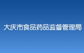 大庆市食品药品监督管理局