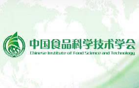 中国食品科学技术学会