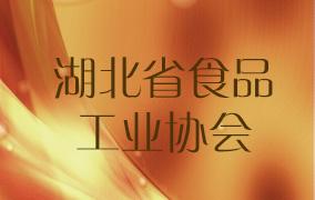 湖北省食品工业协会