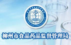 柳州市食品药品监督管理局